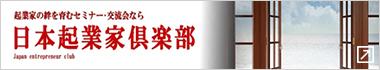 日本起業家倶楽部