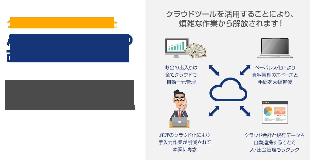 クラウド会計を活用したバックオフィス業務の改善をご提案!