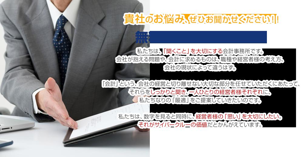 無料経営相談実施中!!
