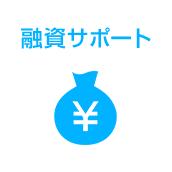 融資サポート